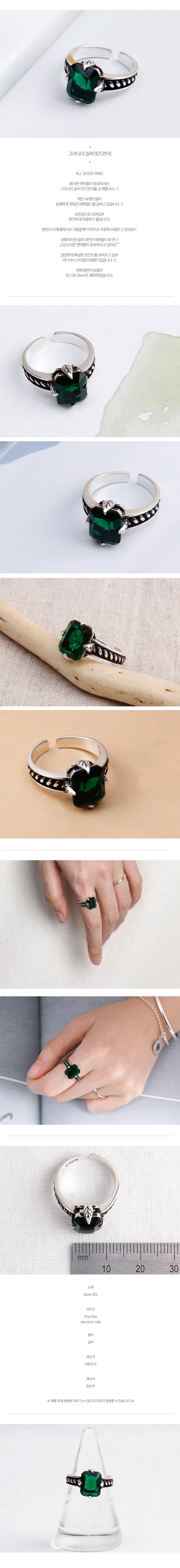 그리너리 실버 925 반지 - 알반지, 41,000원, 골드, 진주/원석반지
